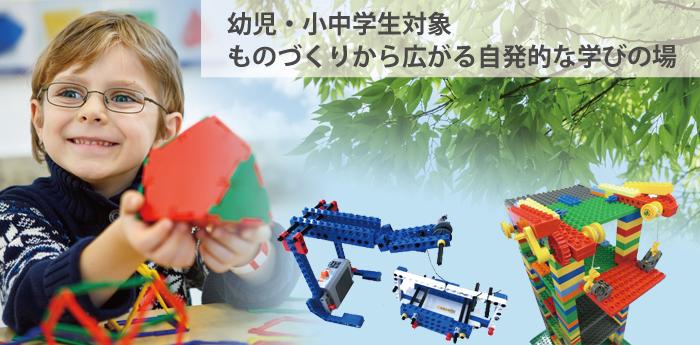 名古屋市緑区の幼児・小中学生対象レゴブロックSCCIP教室のキッズアクティブラーニング